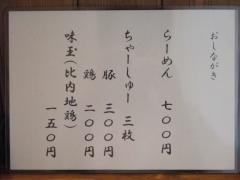 【新店】らーめんかねかつ-3