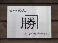 【新店】らーめんかねかつ-5