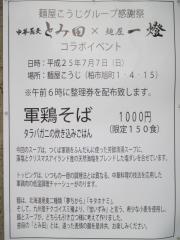 煮干し中華ソバ 宮庵【四】-5