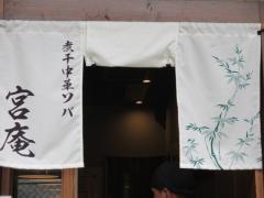 煮干し中華ソバ 宮庵【四】-6