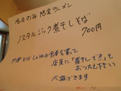 麺や 福一【五】-3