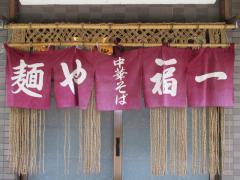 麺や 福一【五】-7