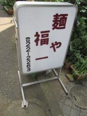 麺や 福一【五】-9