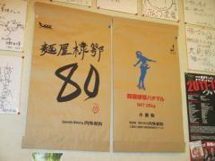 麺や 福一【五】-8