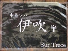中華ソバ 伊吹【弐九】-2