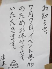 中華ソバ 伊吹【弐九】-7