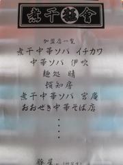 煮干狂會ブレゼンツ『麺処 晴』創業1周年記念イベント-18