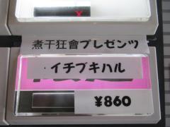 煮干狂會ブレゼンツ『麺処 晴』創業1周年記念イベント-19