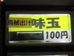 煮干狂會ブレゼンツ『麺処 晴』創業1周年記念イベント-20