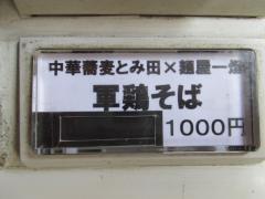 『中華蕎麦 とみ田』×『麺屋 一燈』コラボイベント-10