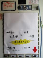 『中華蕎麦 とみ田』×『麺屋 一燈』コラボイベント-9