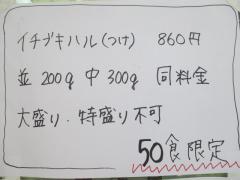 麺処 晴【八】-2