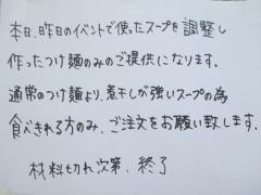 麺処 晴【八】-3