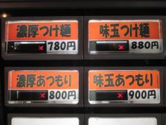 麺処 晴【八】-4