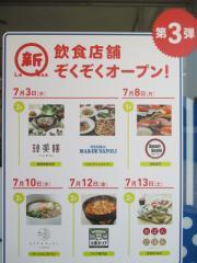 【新店】もりずみキッチン-3