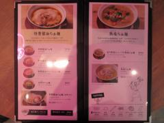 【新店】もりずみキッチン-7