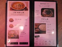 【新店】もりずみキッチン-8