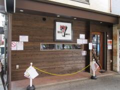 麺と心 7【弐】-1