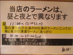 麺と心 7【弐】-2