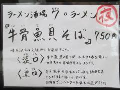 麺と心 7【弐】-3