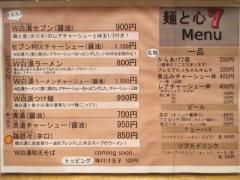 麺と心 7【弐】-4
