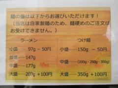 麺と心 7【弐】-5