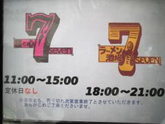 麺と心 7【弐】-12
