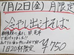 つけめん 中華そば 鈴蘭【五】-2