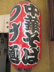 つけめん 中華そば 鈴蘭【五】-9