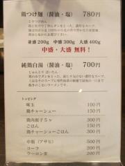 【新店】鶏々 TORIDORI-2