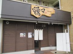 【新店】鶏々 TORIDORI-1