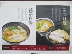 【新店】鶏々 TORIDORI-9