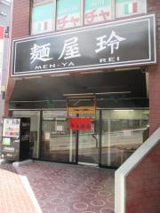 麺屋 玲【参】-1