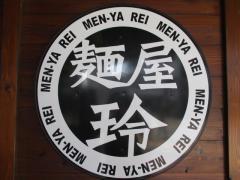 麺屋 玲【参】-8