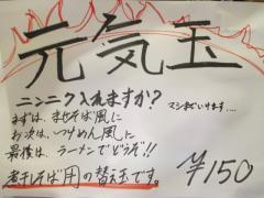 つけめん 中華そば 鈴蘭【六】-2
