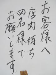 中華ソバ 伊吹【参壱】-9