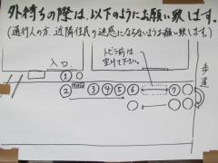 中華ソバ 伊吹【参壱】-10