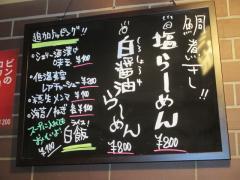 【新店】麺屋 鯱-2