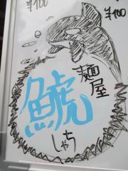 【新店】麺屋 鯱-10