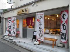 麺や しき【六】-1