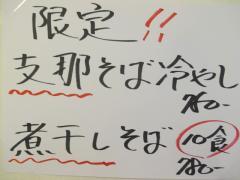 麺や しき【六】-2