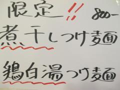 麺や しき【六】-3