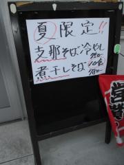 麺や しき【六】-7