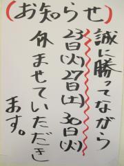 麺や しき【六】-8