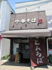中華そば 頓知房【弐】-2