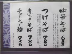 中華そば 頓知房【弐】-4