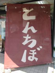 中華そば 頓知房【弐】-8