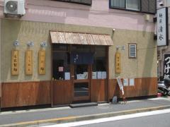 麺屋 清水【四】-1