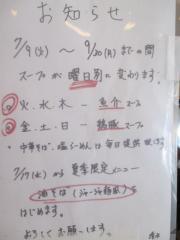 麺屋 清水【四】-3