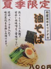 麺屋 清水【四】-5